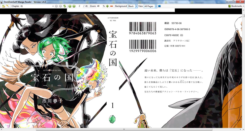 DomDomSoft Manga Reader v1.4.3